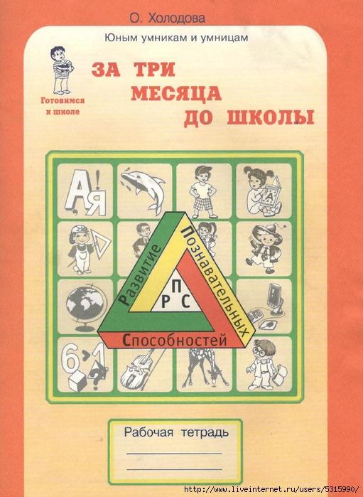 holodova_o_a_za_tri_mesyaca_do_shkoly_zadaniya_po_razvitiyu_1 (511x700, 303Kb)
