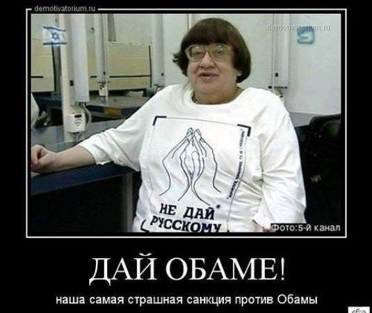 111508034_Ne_day_russkomu2 (535x450, 43Kb)