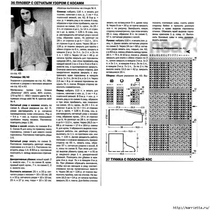 Пуловер сетчатым узором с косами (2) (700x700, 358Kb)