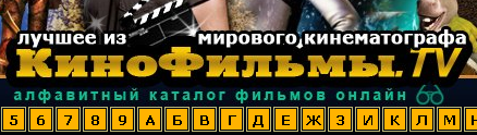 РєРёРЅРѕ2 (438x124, 95Kb)