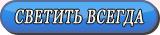 4737188_Svetit_vsegda (160x35, 5Kb)