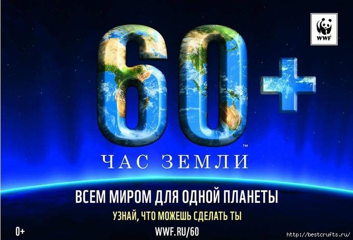 час земли (700x476, 213Kb)