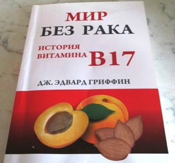 4271174_VitaminB17 (356x332, 197Kb)