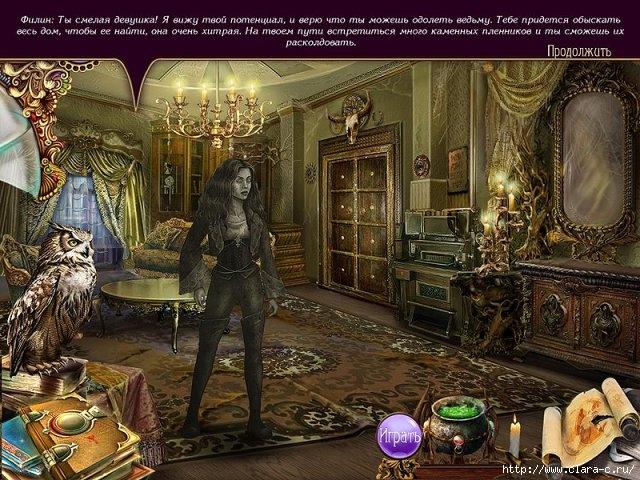 the-spell-screenshot3 (640x480, 270Kb)