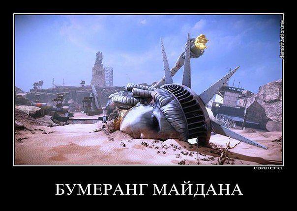 БУМЕРАНГ МАЙДАНА (604x430, 50Kb)