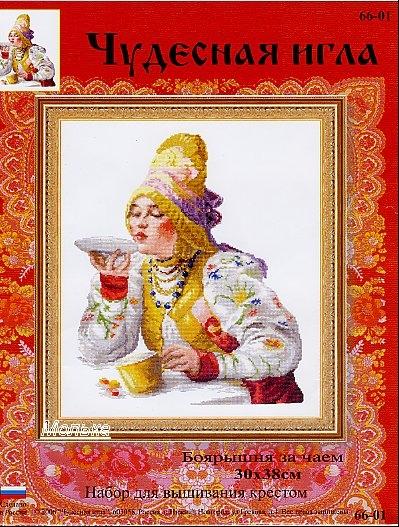 Чудесная игла #66-01 - Боярышня за чаем (399x527, 240Kb)