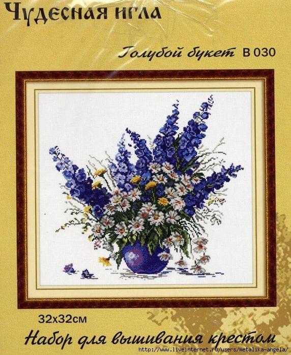 Чудесная игла В#030 - Голубой букет (572x700, 375Kb)