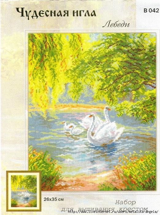 Чудесная игла В#042 - Лебеди (521x700, 416Kb)