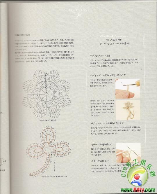Ирландское кружево. Букетик цветов крючком (4) (540x665, 161Kb)