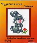 """Превью Чудесная игла Р""""#033 - Зайчонок (602x700, 354Kb)"""