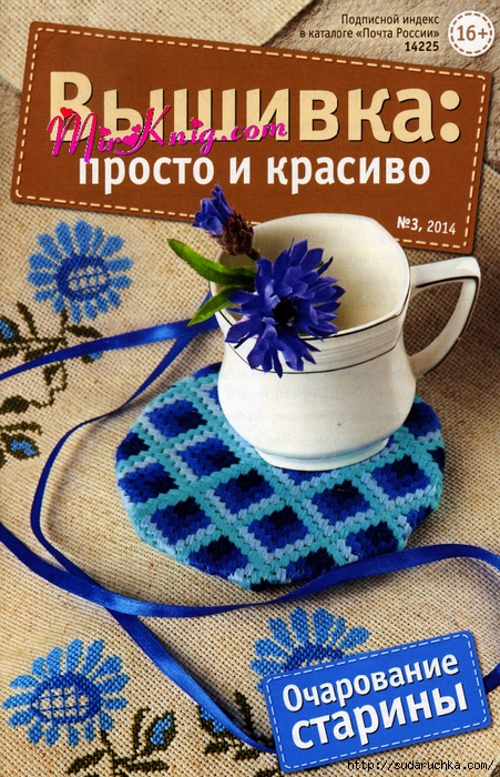 MirKnig.com_Очарование старины_Page_01 (451x700, 391Kb)