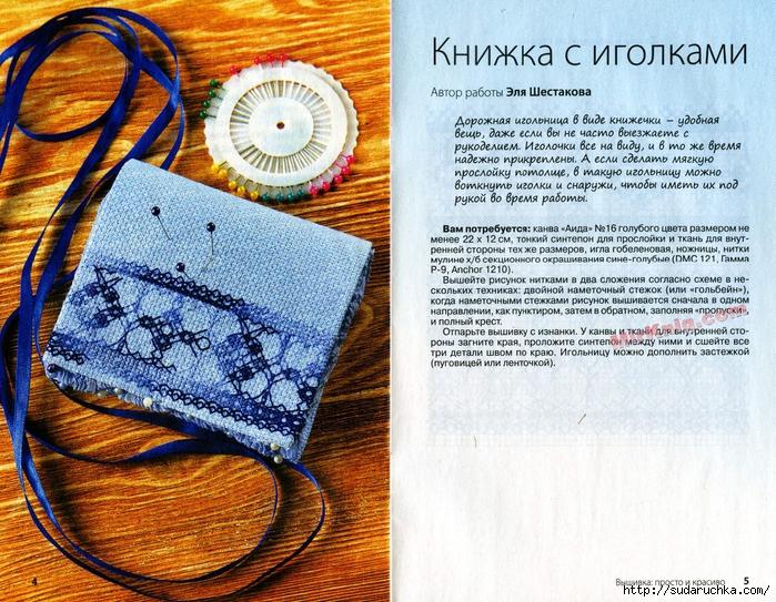 MirKnig.com_Очарование старины_Page_03 (700x543, 437Kb)