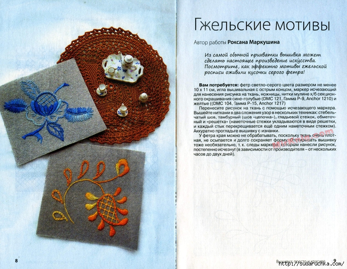 MirKnig.com_Очарование старины_Page_05 (700x543, 379Kb)