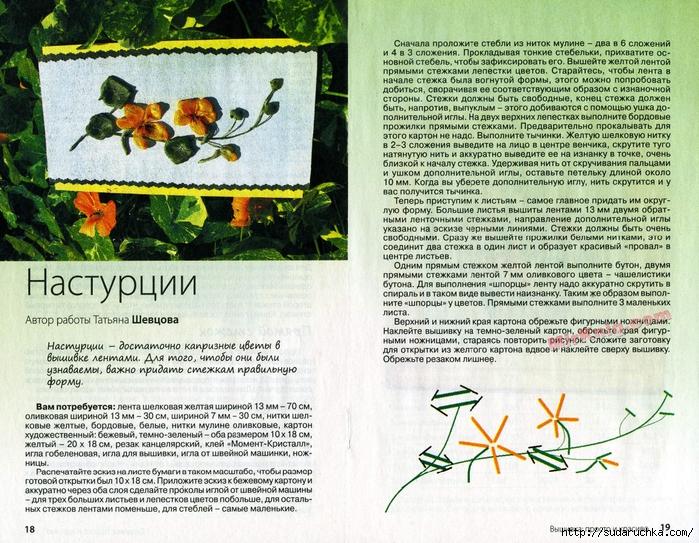 MirKnig.com_Очарование старины_Page_10 (700x543, 423Kb)
