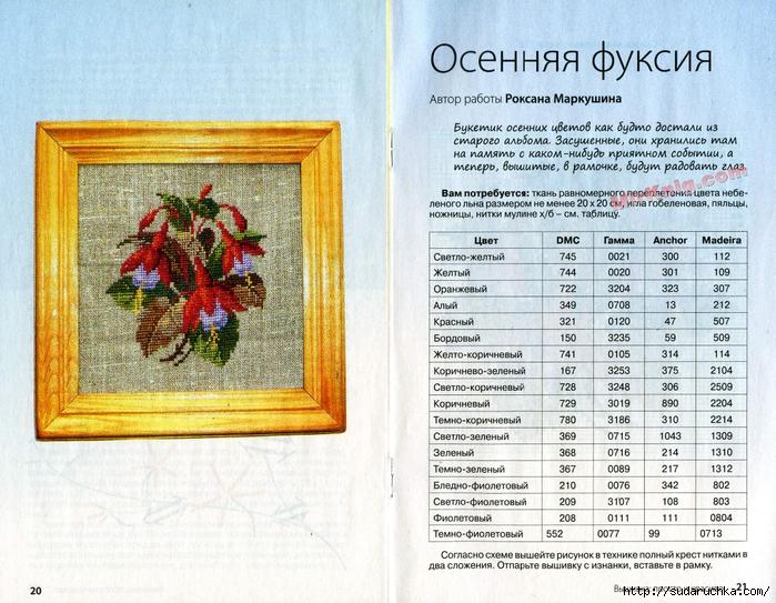 MirKnig.com_Очарование старины_Page_11 (700x543, 370Kb)
