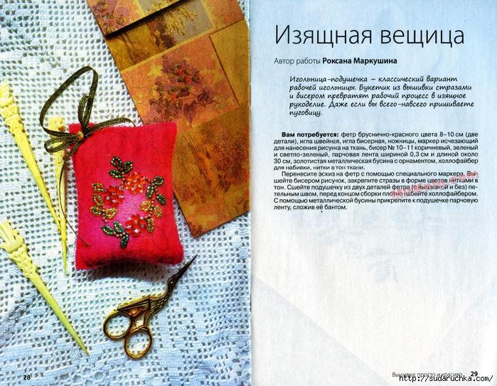 MirKnig.com_Очарование старины_Page_15 (700x543, 420Kb)
