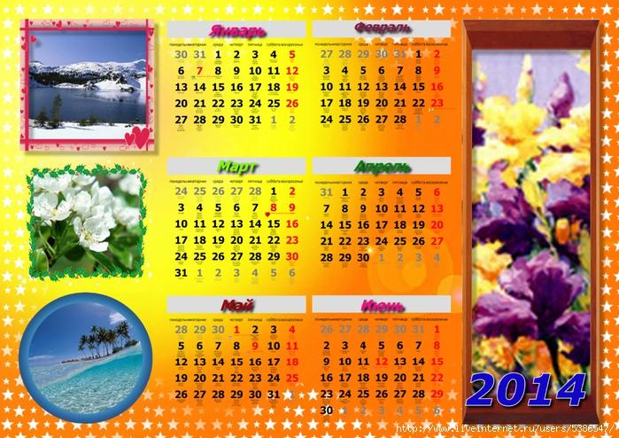 календарь1 (700x494, 377Kb)