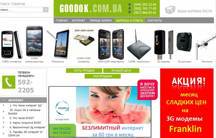 Goodjk купить беспроводной модем роутер в Киеве недорого/4682845_ (700x450, 209Kb)