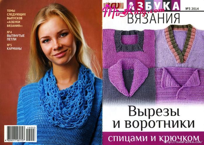 MirKnig.com_Вырезы и воротники_Page_01 (700x498, 389Kb)