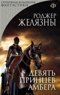 3511813_Rodzher_Zhelyazny__Devyat_printsev_Ambera_1_ (200x315, 66Kb)