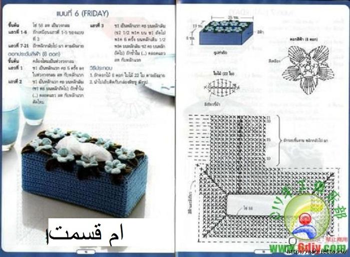 салфетницы крючком (4) (700x515, 247Kb)