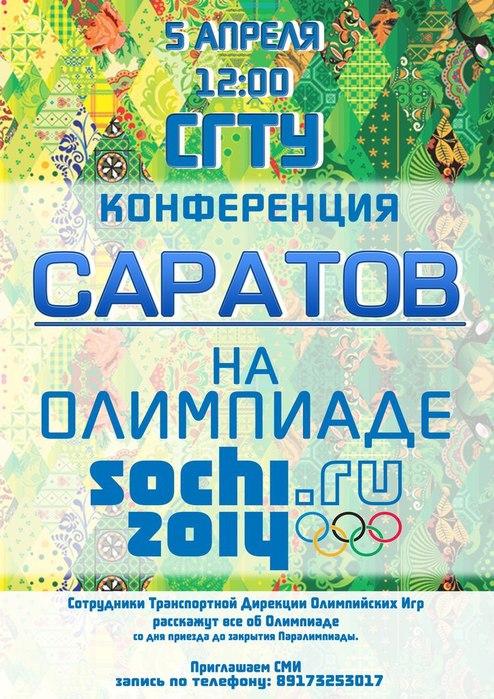 Саратов на олимпиаде soshi2014.ru