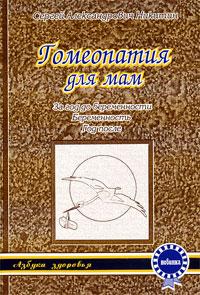 Никитин С.А. Гомеопатия для мам (200x295, 33Kb)