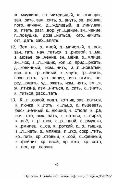 Решебник По Русскому Языку 4 Класса Узорова Е А Нефедова