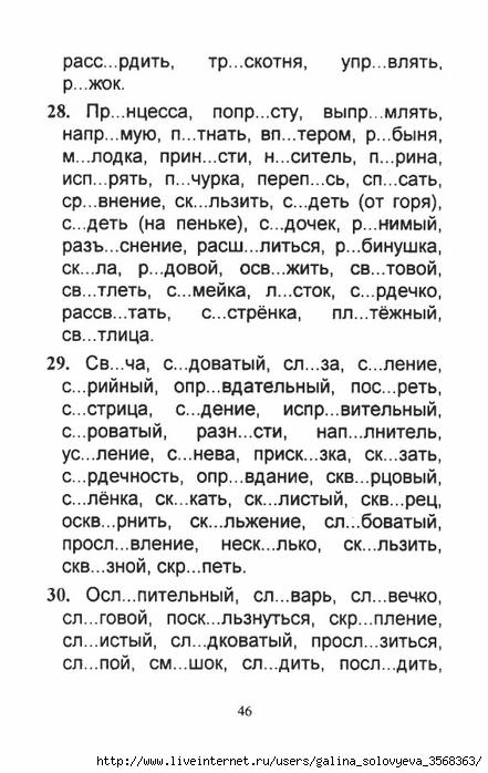русский язык правила и упражнения 1-5 класс узорова нефедова ответы гдз