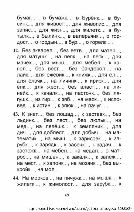 Гдз Русский Язык Правила И Упражнения 1-5 Классы О В Узорова Е А Нефедова Гдз