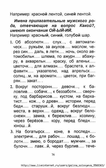 1-5 правила нефедова язык гдз и русский класс упражнения узорова ответы