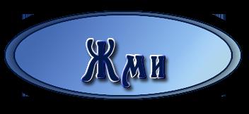 жми (352x162, 50Kb)