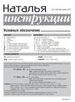 Превью LiTaN201402_18 (511x700, 171Kb)