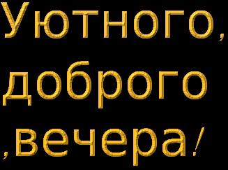 cooltext1506672818 (327x243, 51Kb)