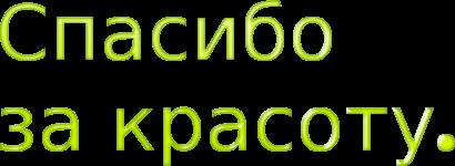 cooltext1506674904 (410x150, 31Kb)