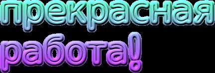 cooltext1506676793 (432x147, 76Kb)