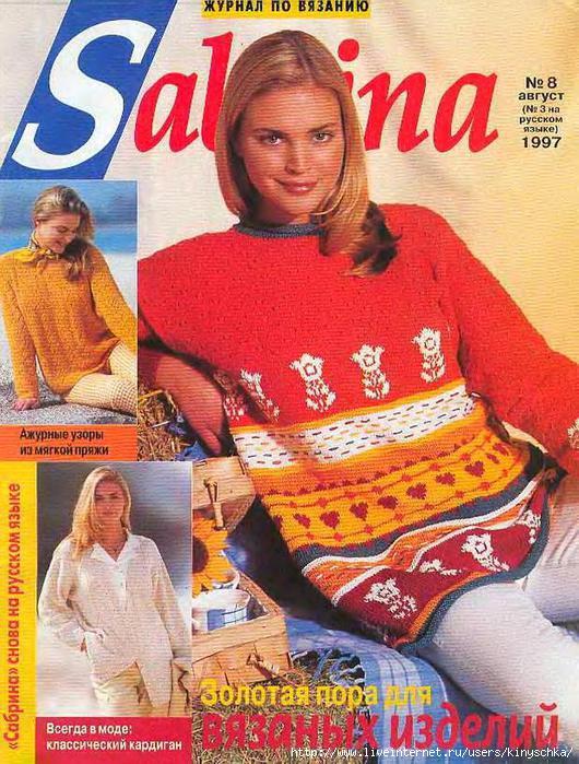 Журнал по вязанию сабрина 1997 года