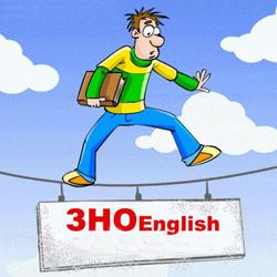 ЗНО по английскому языку. Как быть школьникам сегодня?