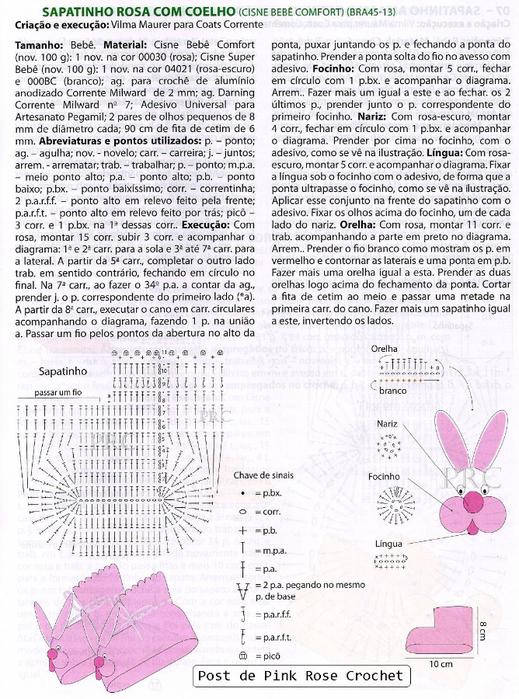 Вязание крючком. Пинетки (1) (519x700, 427Kb)