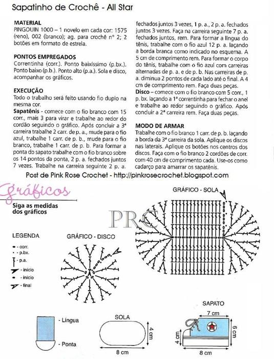 Вязание крючком. Пинетки (2) (535x700, 235Kb)