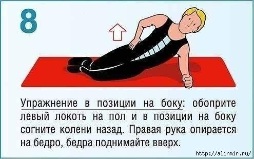 Как исправить осанку упражнения8 (495x310, 75Kb)