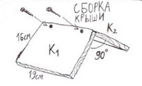 Декоративный скворечник своими руками (5) (288x176, 19Kb)