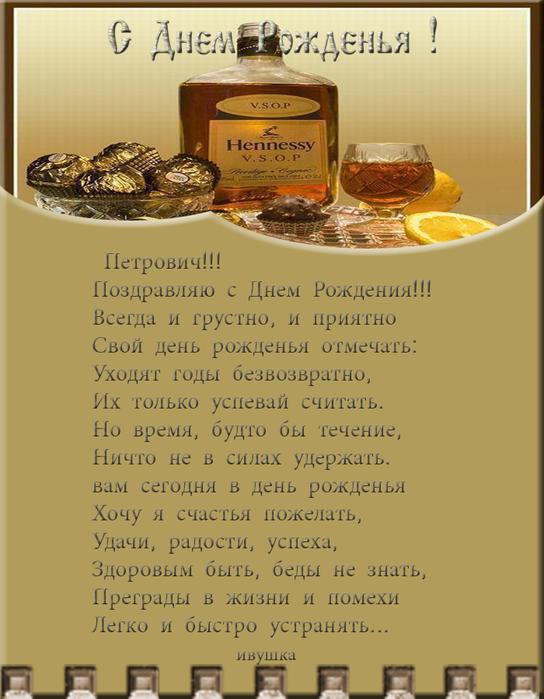 Картинки с поздравлениями владимира петровича днем рождения