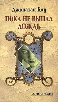 Dzhonatan_Kou__Poka_ne_vypal_dozhd (200x350, 87Kb)