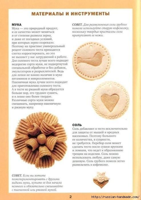 Соленое тесто. Золотая коллекция идей. Книга (2) (494x700, 188Kb)