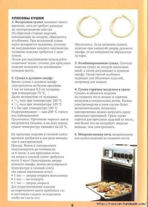 Соленое тесто. Золотая коллекция идей. Книга (8) (501x700, 223Kb)