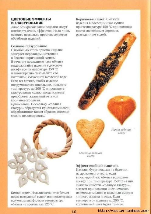 Соленое тесто. Золотая коллекция идей. Книга (10) (496x700, 194Kb)