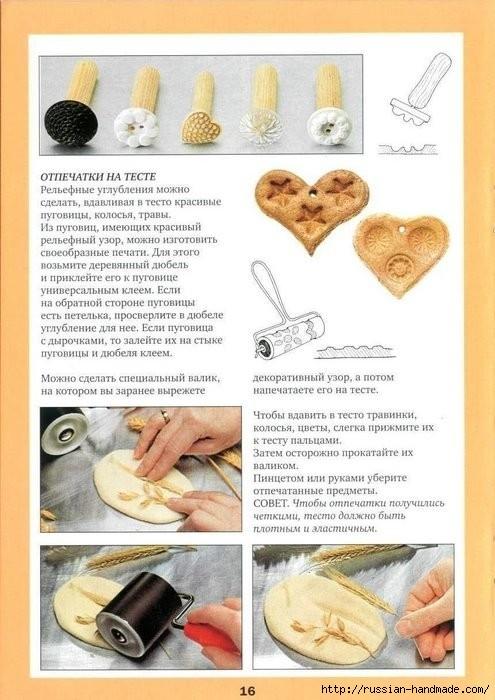 Соленое тесто. Золотая коллекция идей. Книга (16) (495x700, 198Kb)