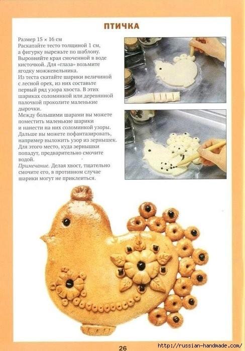 Соленое тесто. Золотая коллекция идей. Книга (26) (488x700, 184Kb)