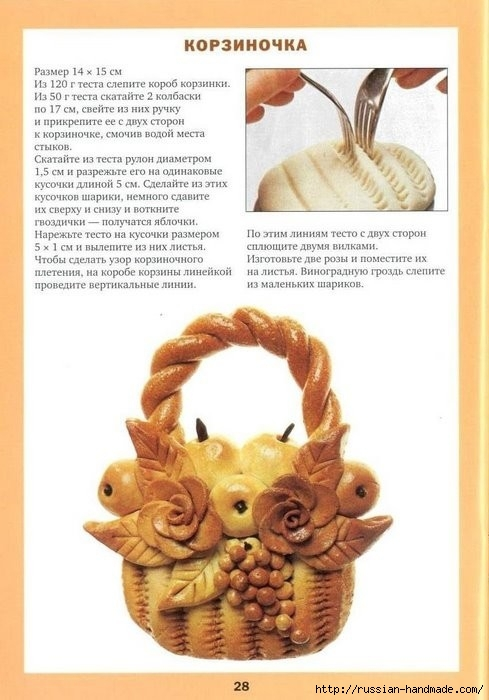 Соленое тесто. Золотая коллекция идей. Книга (28) (489x700, 168Kb)